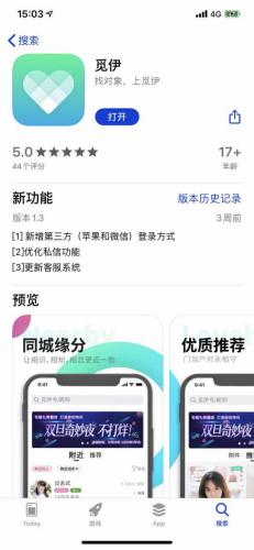 觅伊:相亲交友软件哪个靠谱,如何通过相亲交友app找到中意的人!